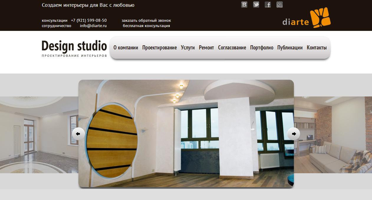 Сайт дизайн-студии на битриксе