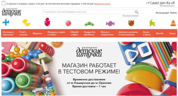 Детские штучки - интернет-магазин на 1С-Битрикс