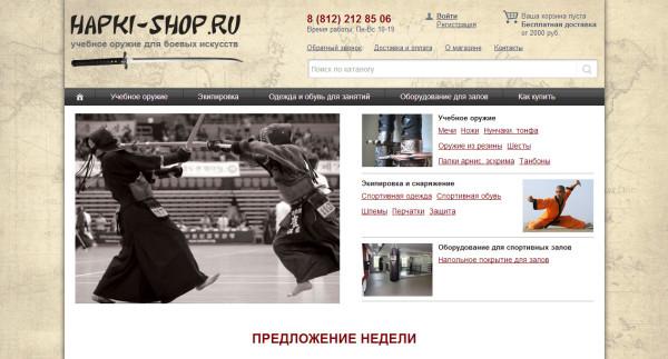 Интернет-магазин учебного оружия на битриксе
