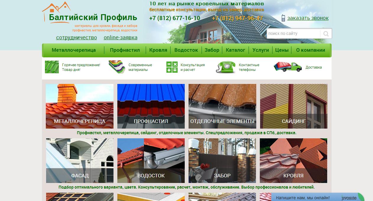 Сайт компании на битриксе