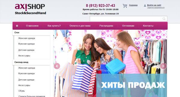 Интернет-магазин на битриксе